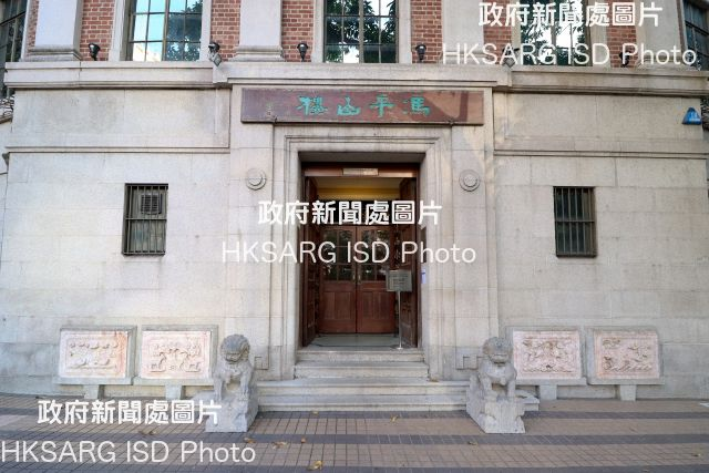 The Government today (November 16) announced that the Antiquities Authority (i.e. the Secretary for Development) has declared the exteriors of Fung Ping Shan Building, Eliot Hall and May Hall at the University of Hong Kong as monuments under the Antiquities and Monuments Ordinance. Photo shows a close view of the front entrance of Fung Ping Shan Building. The carved granite doorway is decorated with an elegant classical surround.